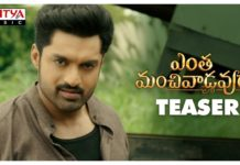 Entha Manchivaadavuraa Teaser Review