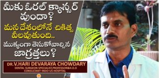Oral Cancer - Dr.V.Hari Devaraya Chowdary Interview