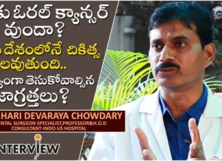 Oral Cancer - Dr.V.Hari Devaraya Chowdary Interview