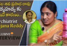 Psychiatrist Srujana Reddy About Kodela Siva Prasada Rao Suicide