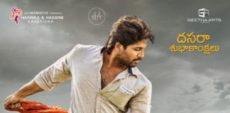 Ala Vaikunthapurramuloo New Poster! Allu Arjun in fighting mode