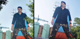 81 Ft Cut out for Mahesh Babu Sarileru Neekevvaru