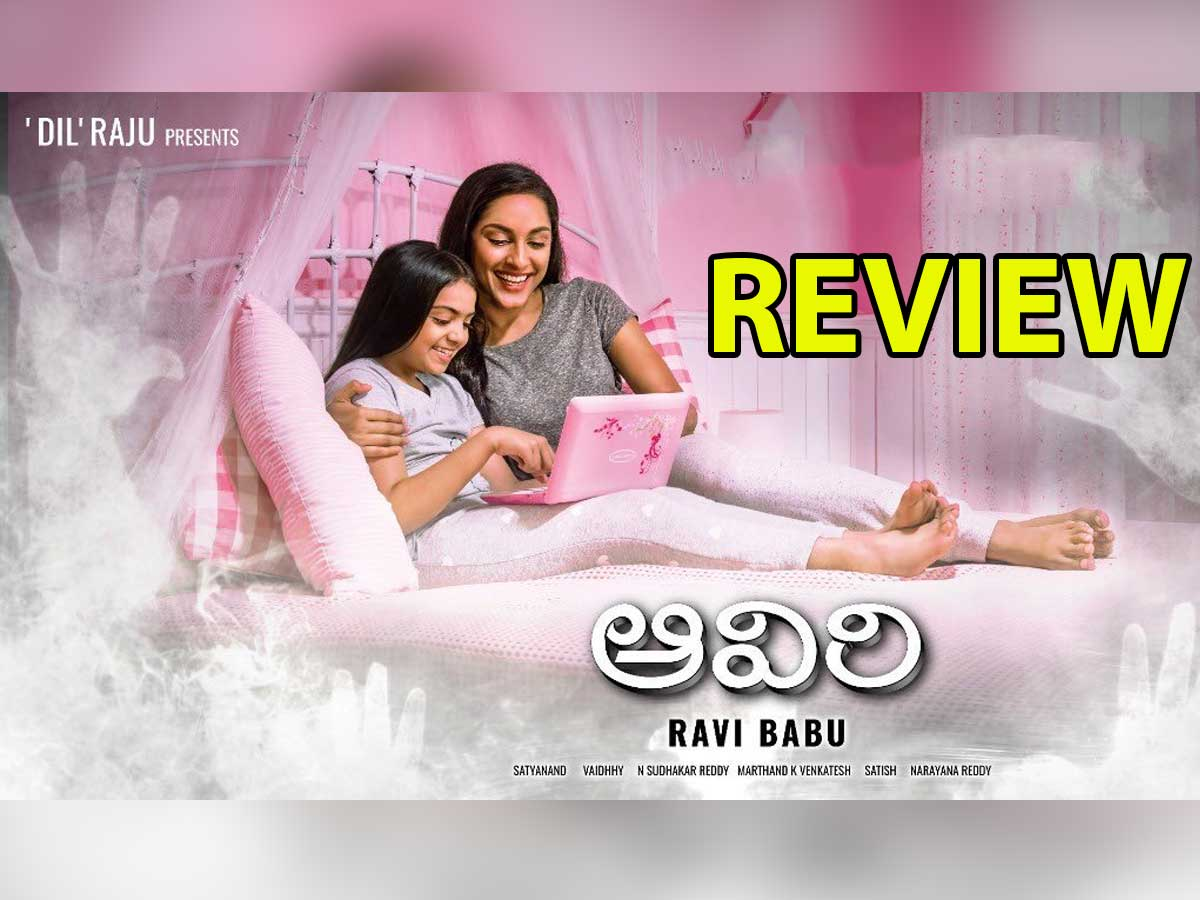 Aaviri Movie Review