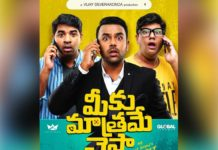 Meeku Maathrame Cheptha Movie Preview