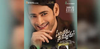 Sarileru Neekevvaru: Mega event in planning