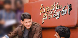 Sarileru Neekevvaru ready for First Public event