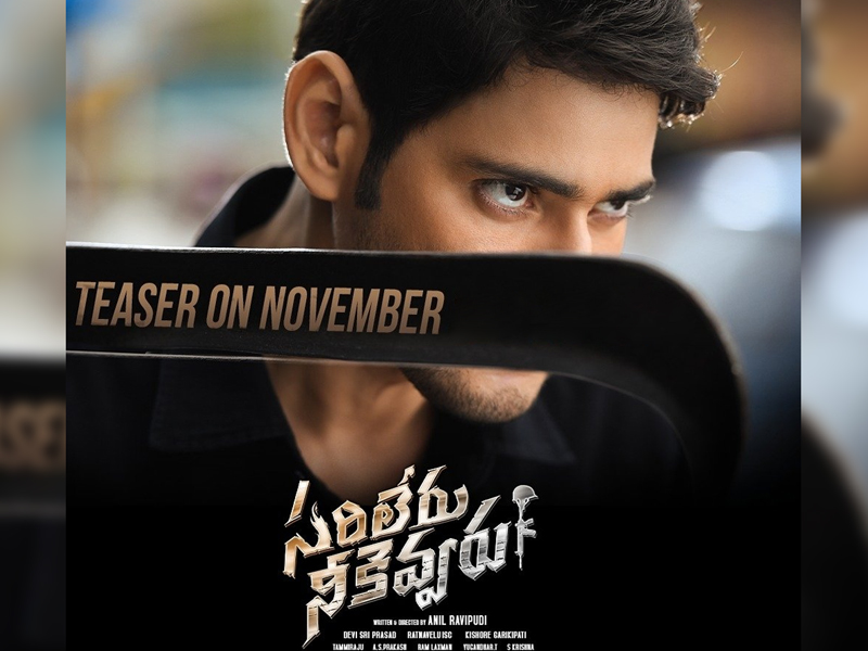 Sarileru Neekevvaru teaser release date and time announced