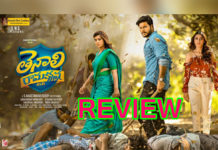 Tenali Ramakrishna BABL Movie Review
