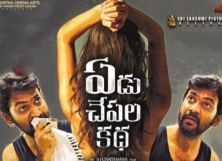 Yedu Chepala Katha 1st Day AP/TS Collections