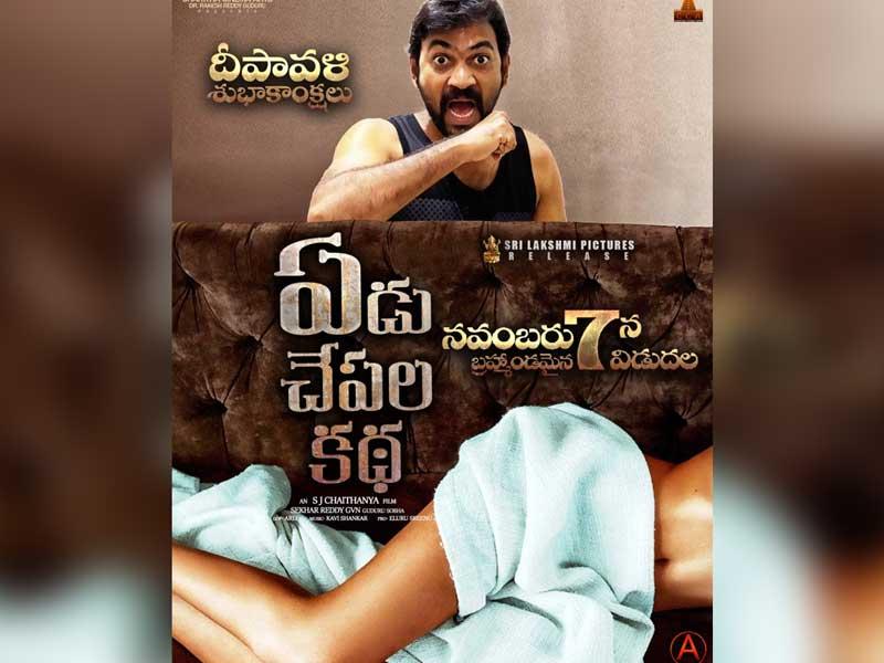 Yedu Chepala Katha Movie Review