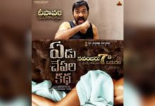 Yedu Chepala Katha Movie Review