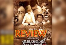 Amma Rajyam Lo Kadapa Biddalu Movie Review