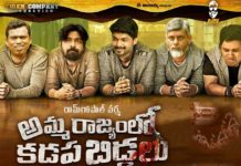 Amma Rajyam lo Kadapa Biddalu 1st Day Collections