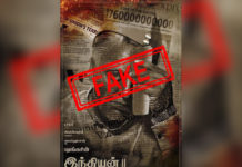 Indian 2 Poster circulating online is not official