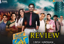 Software Sudheer Movie Review