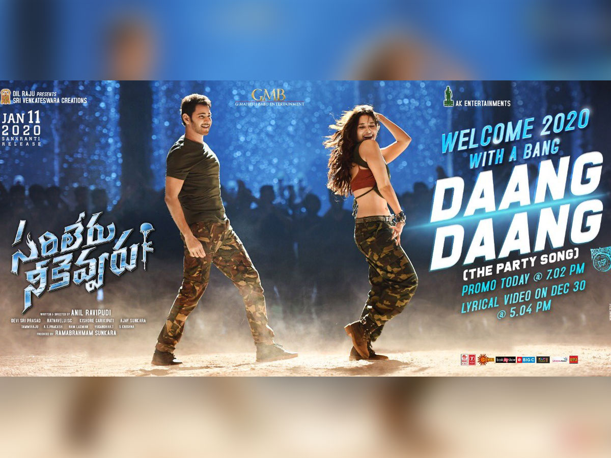 Today is the party time for Mahesh Babu and Tamannah Bhatia