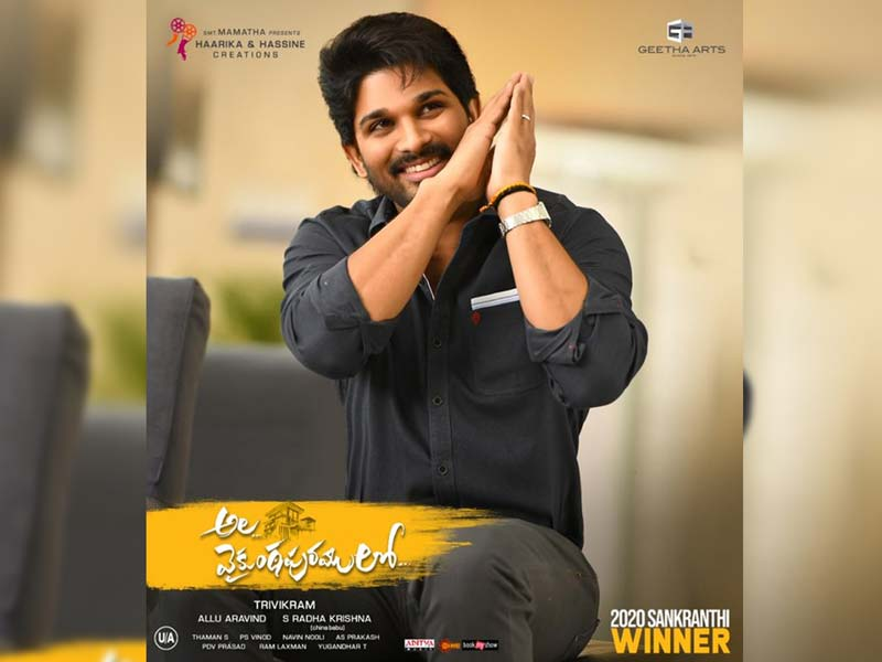 Ala Vaikunthapurramuloo 10 Days Worldwide Collections Tollywood