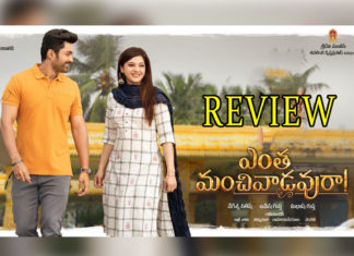 Entha Manchivaadavuraa Movie Review