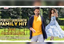 Entha Manchivaadavuraa 4 Days AP/TS Collections