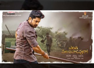 Entha Manchivaadavuraa  6 day Worldwide Collections