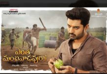 Entha Manchivadavura closing collections report