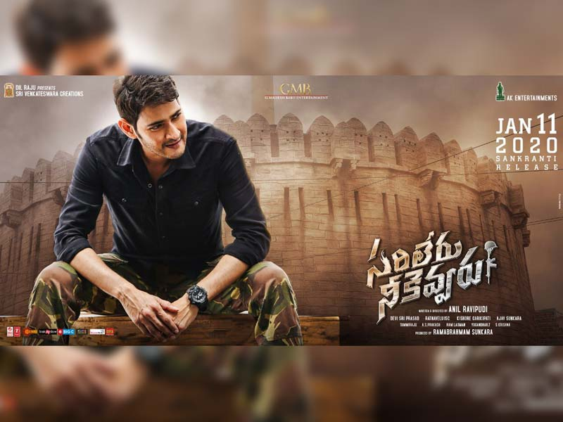 Interval block of Sarileru to give nostalgic feels for fans