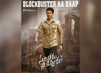 Sarileru Neekevvaru 14 days Worldwide shares