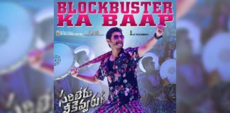 Sarileru Neekevvaru 18 Days Collections