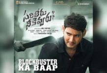Sarileru Neekevvaru 9 days Telugu States Box Office Collections