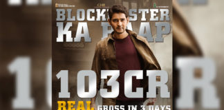 Sarileru Neekevvaru Real Gross is Rs 103 Cr