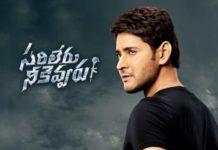 Tamilrockersleaks full movieSarileru Neekevvaru