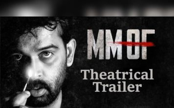 MMOF Movie Theatrical Trailer