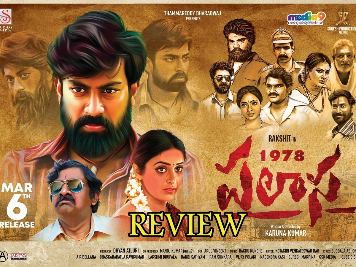 Palasa 1978 Movie Review