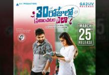 Pradeep Machiraju debut film gets release date