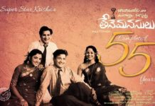Superstar Krishna debut film Tene Manasulu completes 55 years