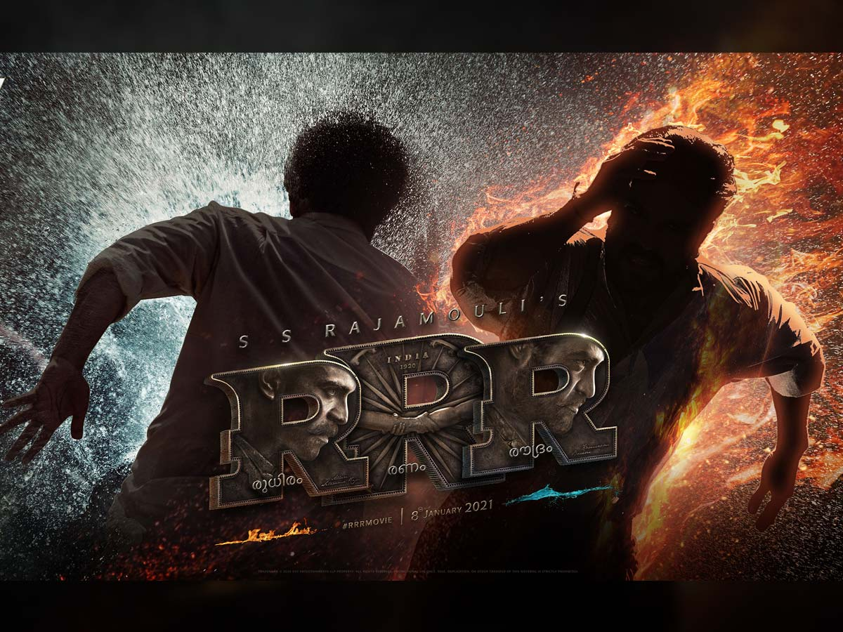 Which full form of RRR did you like