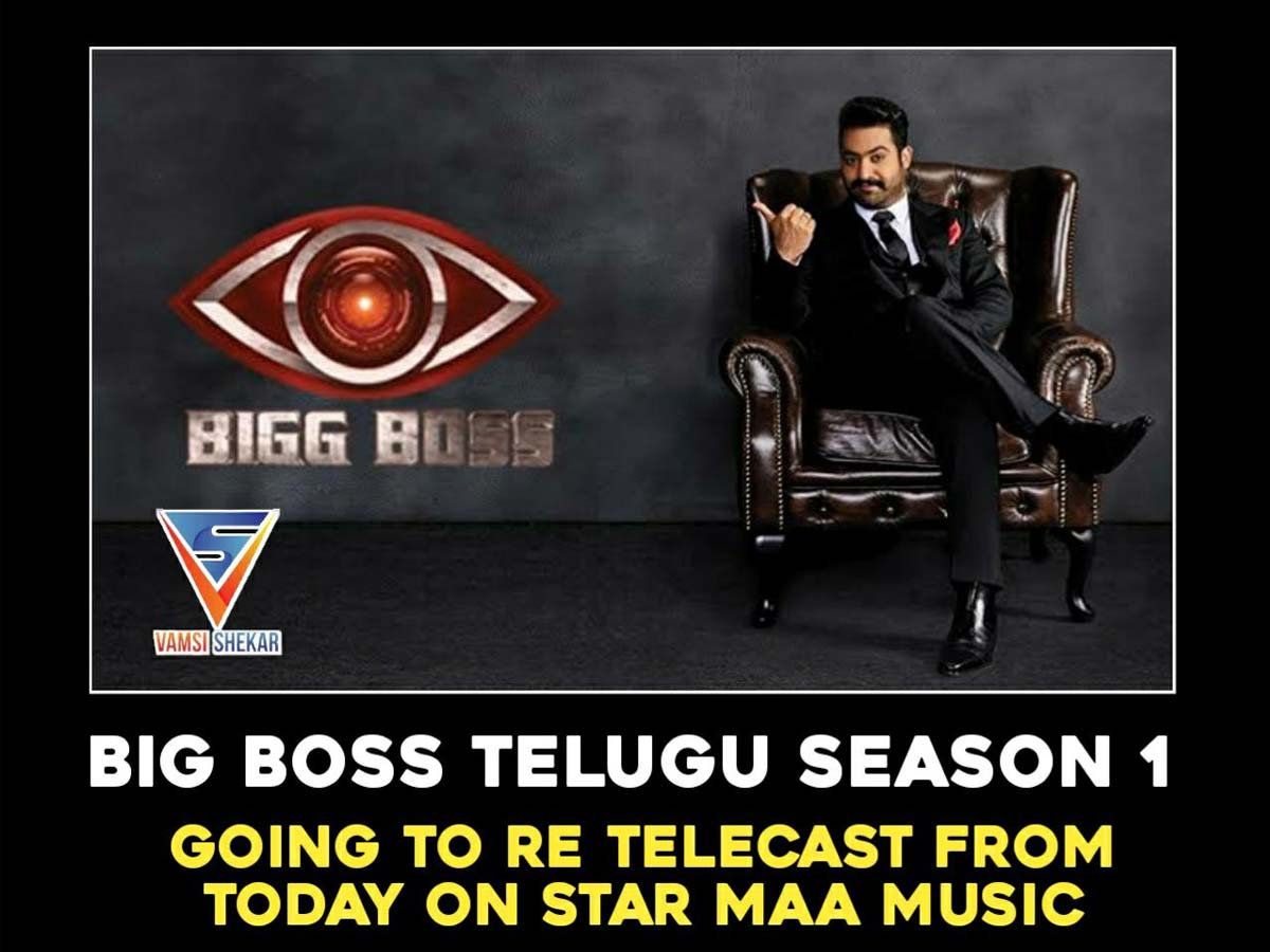 Bigg Boss season 1 gonna re telecast from today