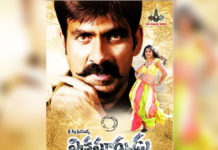 14 Years for Vikramarkudu