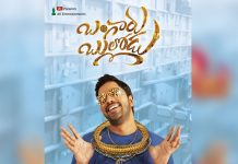 Allari Naresh film ready for digital release
