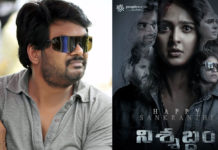 Nishabdham special screening for Puri Jagannadh