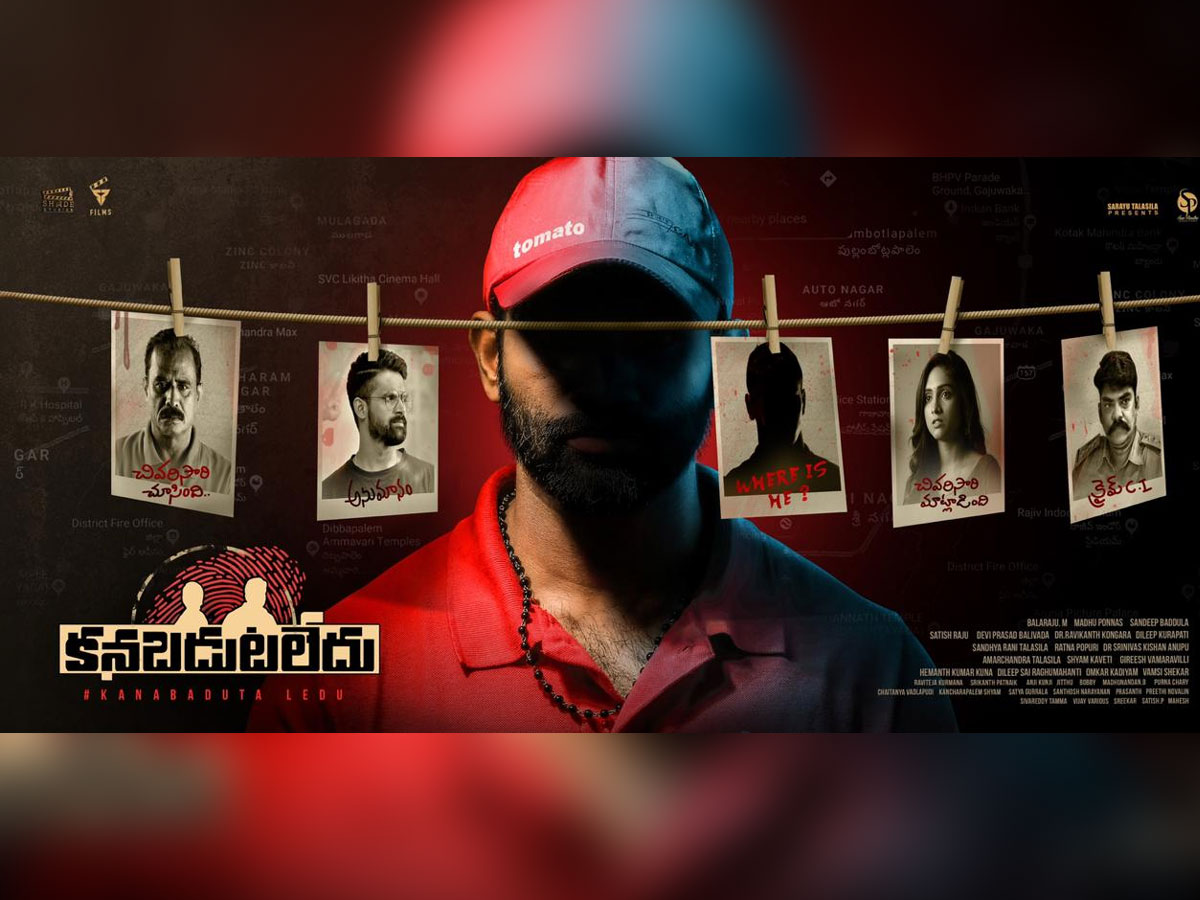 First Look poster of Kanabadutaledu out