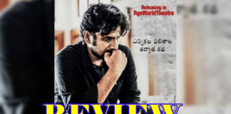 Power Star Movie Review