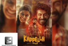 Sithara acquires Kappela