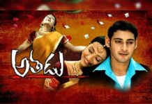 15 years for Mahesh Babu Athadu