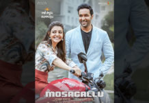 Big Surprise! The relation between Manchu Vishnu and Kajal Agarwal revealed on Rakshabandhan Day