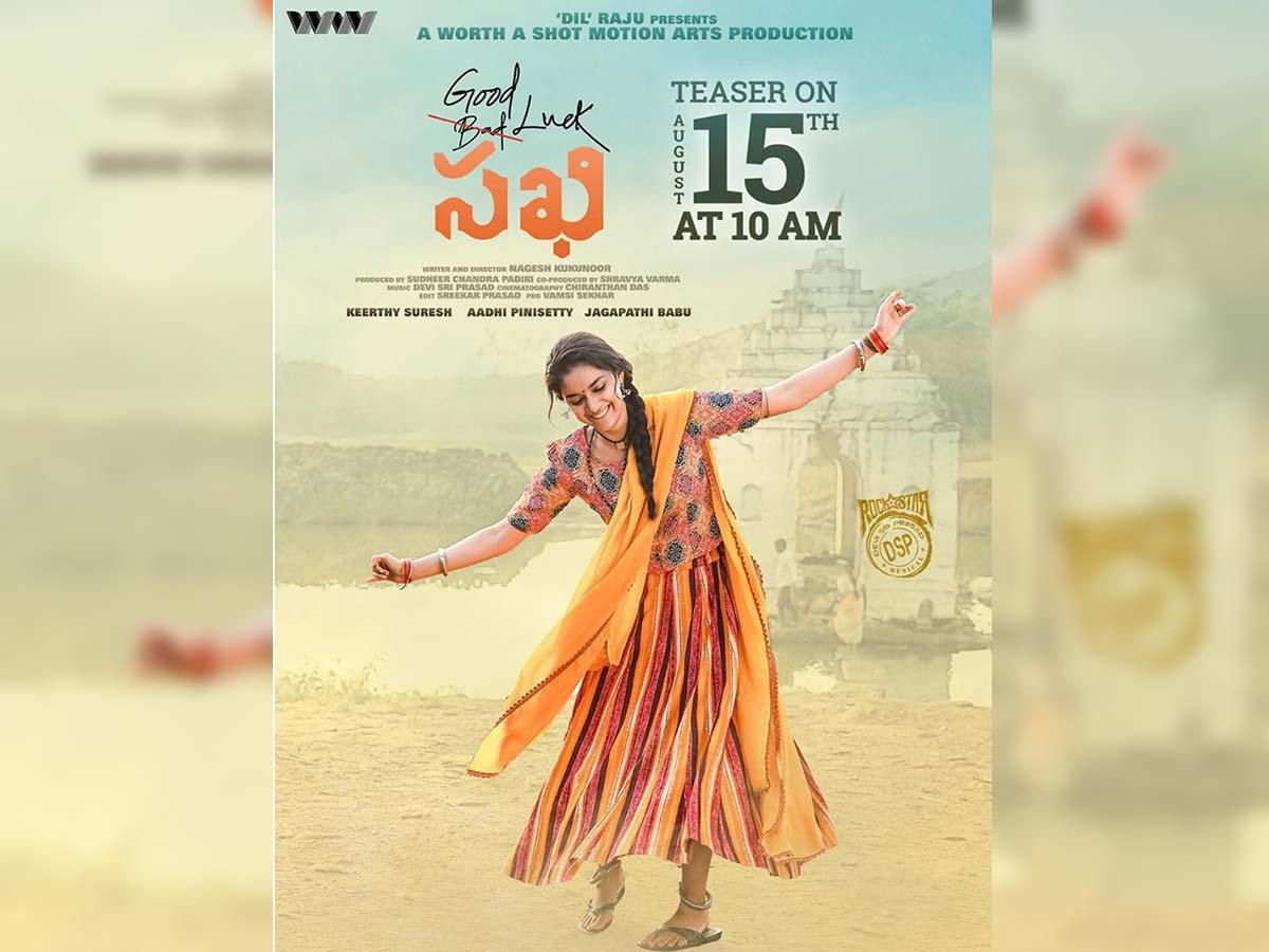 Good Luck Sakhi teaser Review: Entertaining
