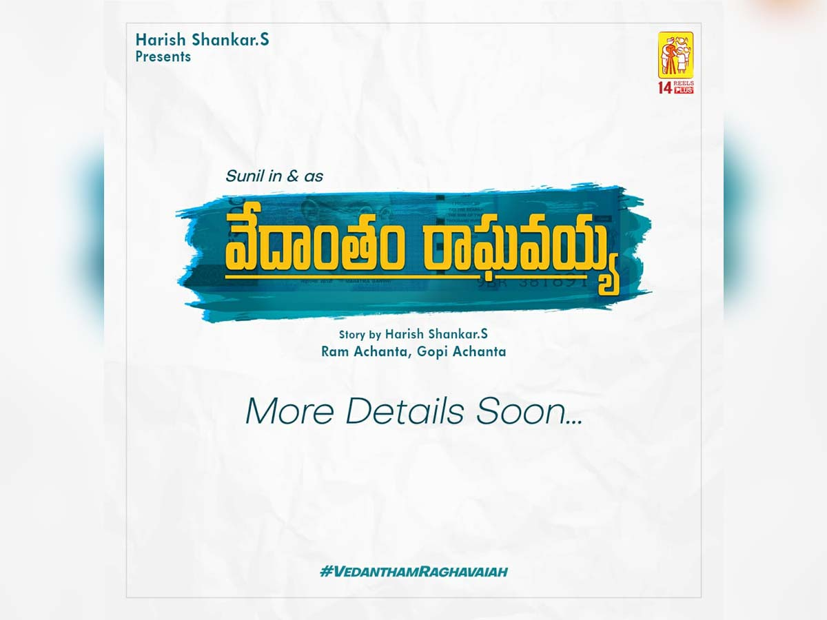 Harish Shankar announces Vedantham Raghavayya with Sunil!