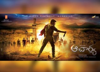 Acharya First Look Poster: Chiranjeevi Mass avatar