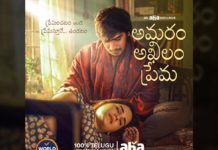 Producer Allu Arvind launches the poster of Amaram Akhilam Prema that releases September 18 on aha