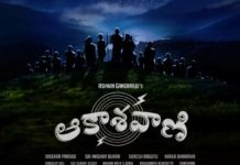 SS Rajamouli's protege's Aakashavani to release direct to digital